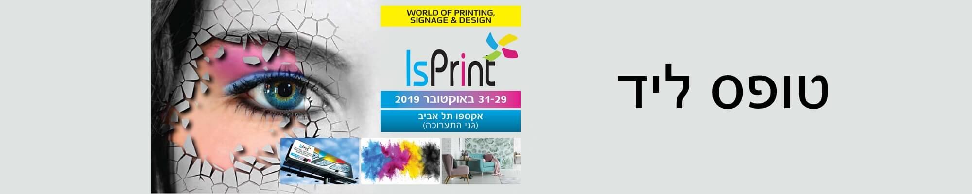 , isprint banner, גטר גרפיקס, מכונות דפוס אופסט, מדבקות, חומרים למכונות דפוס אופסט